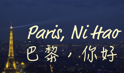 "Title screen of the film ""Paris, Ni Hao."" Image courtesy of Sharon Deng."
